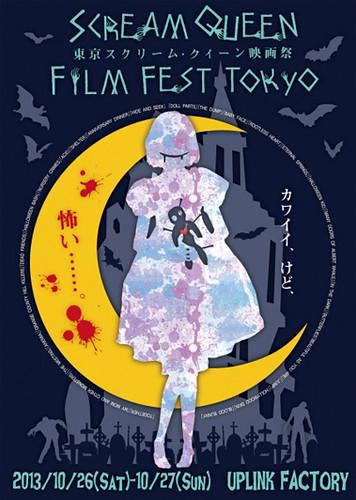 webDICE_チラシ表映画祭