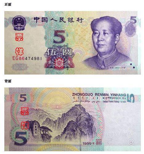 5 RMB