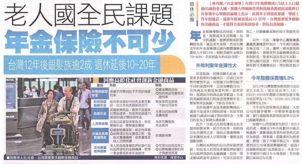 20131214[蘋果日報]老人國全民課題 年金保險不可少--台灣12年後銀髮族逾2成 退休延後10~20年