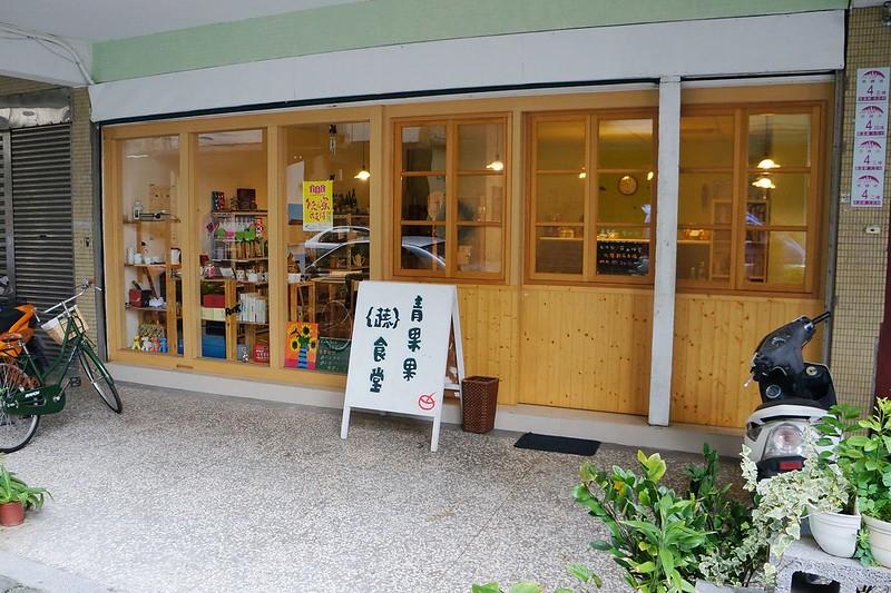 青果果咖啡食堂