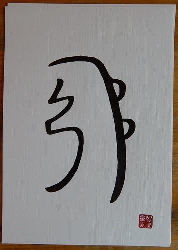 Sei He Ki - Reiki Symbol