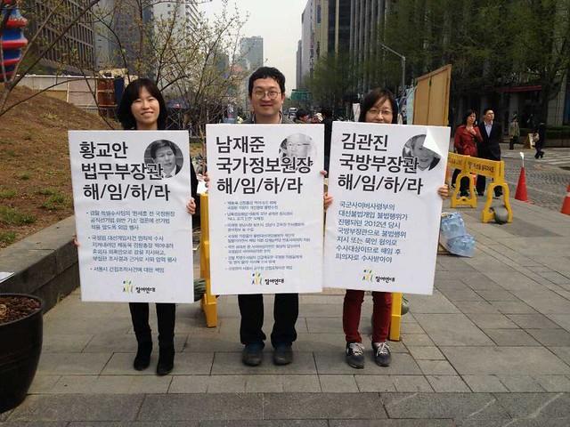 140410_국정원시국회의 농성 참여 (1)