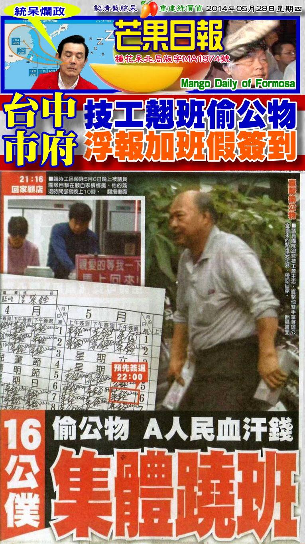 140528芒果日報--統呆爛政--技工翹班偷公物,浮報加班假簽到