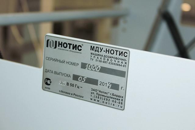 1000-й вертикальный  упаковочный автомат