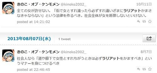 「きのこ」のミソジニー(2)