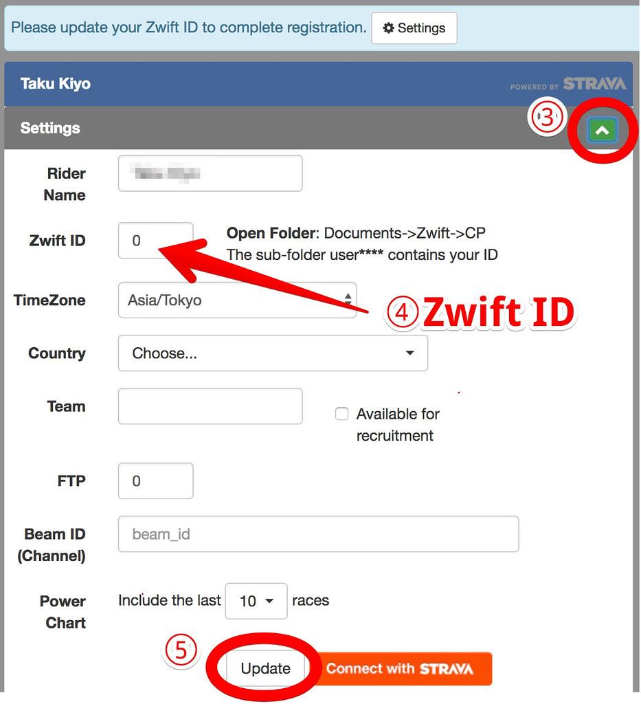 Zwift ID入力.jpg