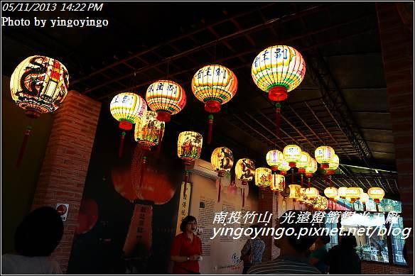 南投竹山_光遠燈籠20130511_DSC03457
