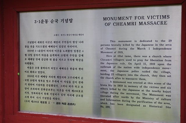 MONUMENT FOR VICTIMS OF CHEAMRI MASSACRE