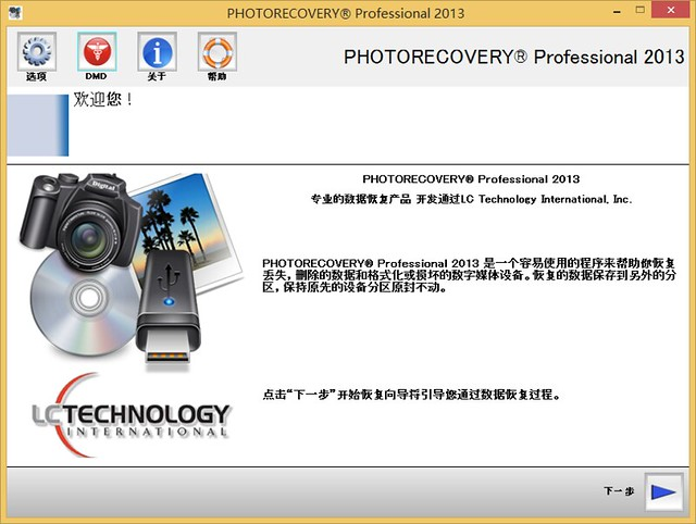 PHOTORECOVERY® Professional 2013