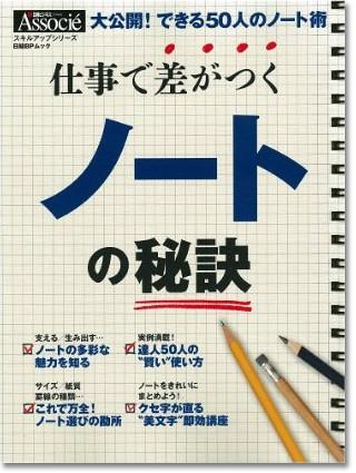 12月2日(月)発売 日経BP社「仕事で差がつくノートの秘訣」に掲載!