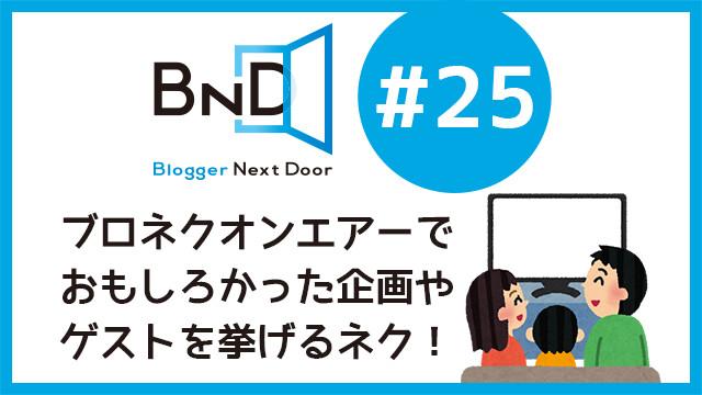 bnd25-kokuchi-eyecatch-640