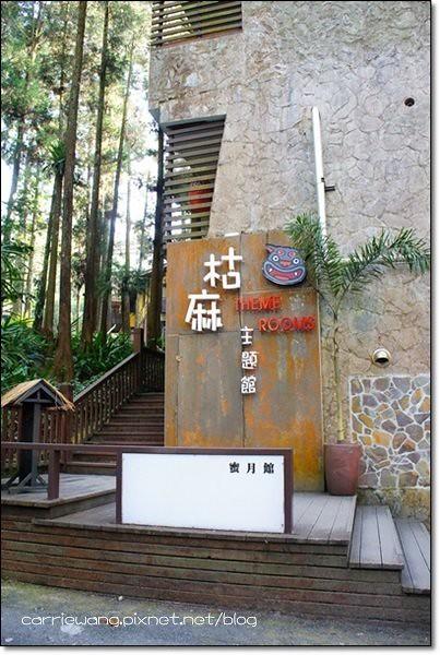 明山森林會館 (6)