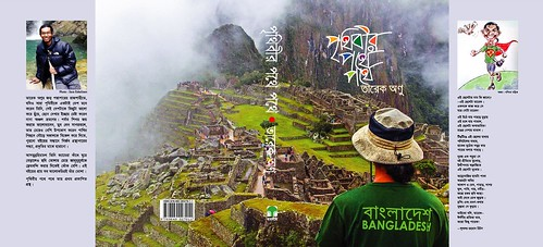 Prithibir Pothe Cover (2)