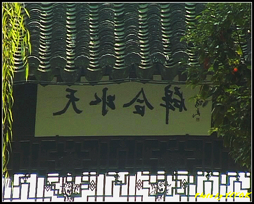 杭州 西湖 (其他景點) - 412 (西湖小瀛洲 小瀛州上的自拍鏡 天水合群)