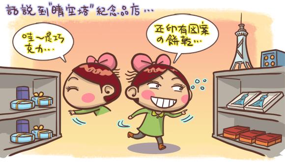東京旅遊搞笑圖文01
