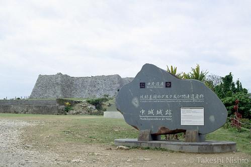 中城城跡 / Nakagusuku-jo