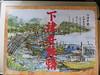 Shimotsui bento cover