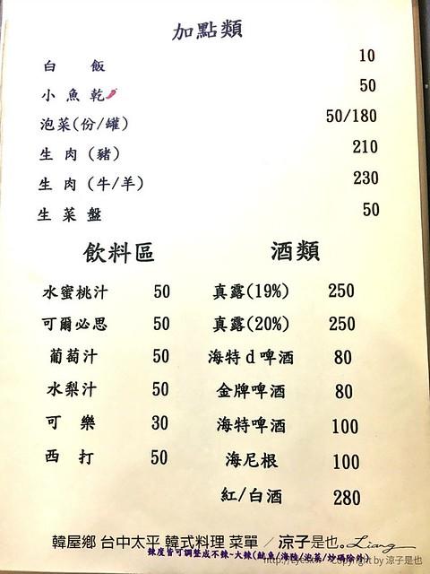韓屋鄉 台中太平 韓式料理 菜單 22