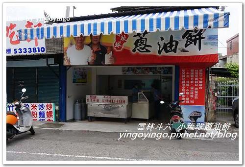 雲林斗六_小琉球蔥油餅20130526_DSC03935