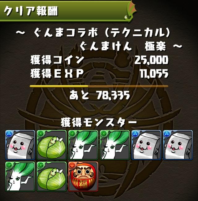 vs_gunma_result