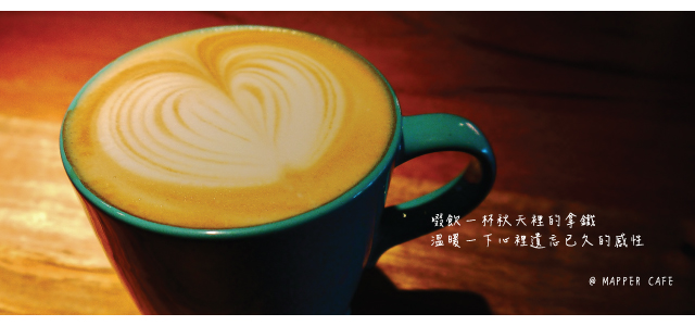 台中韓系設計旅行概念咖啡館mapper cafe
