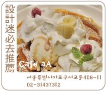 韓國首爾Cafe-aA