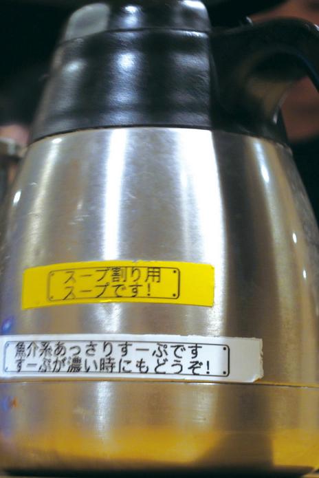 3-2-019-溫熱鮮魚高湯,用了加在沾汁上一起喝_3420