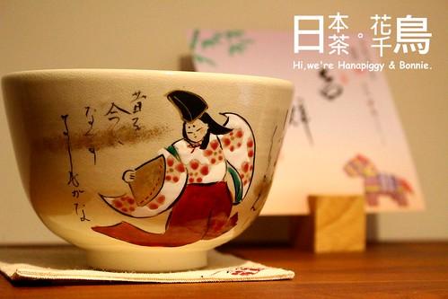 日本茶 花千鳥(24)
