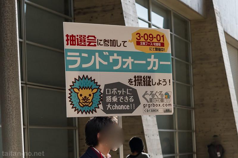 WF2014W-41_ぐるぐるBOX-DSC_2482