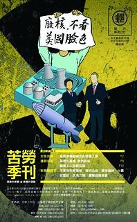 201307苦勞季刊vol.5_頁面_1