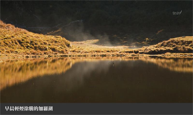 早晨輕煙徐騰的加羅湖