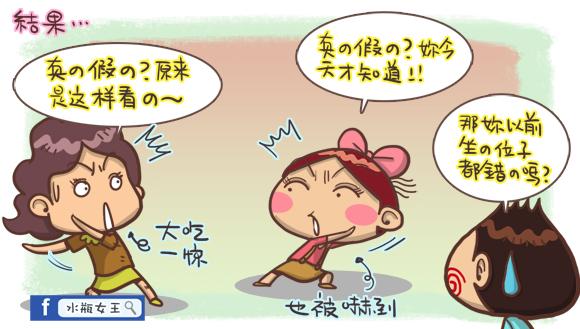 圖文插畫水瓶女王6