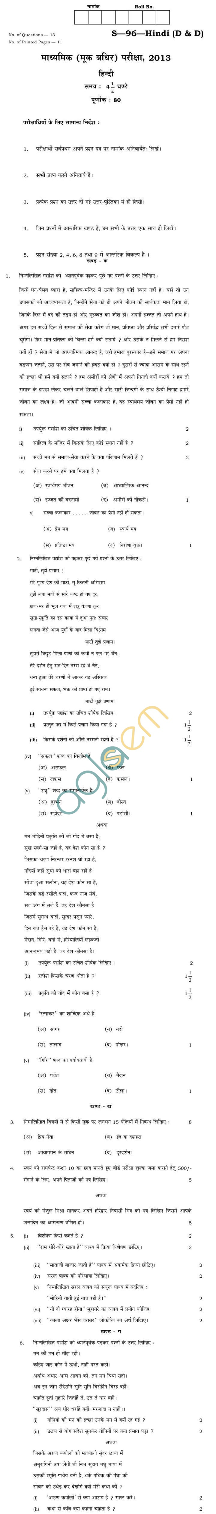 Rajasthan Board Secondary Hindi (DD) Question Paper 2013