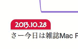 スクリーンショット 2013-10-29 11.53.37