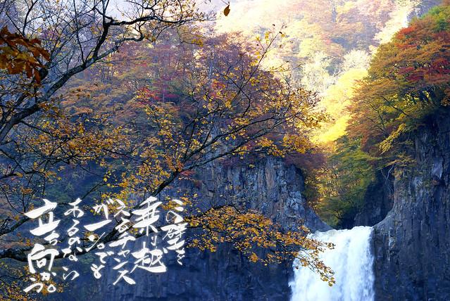 写真_日本の滝百選「苗名滝」新潟県妙高市杉野沢