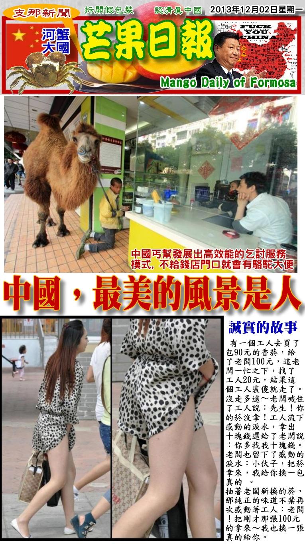 131202芒果日報--支那新聞--沿街乞討不給錢,駱駝拉屎在門前