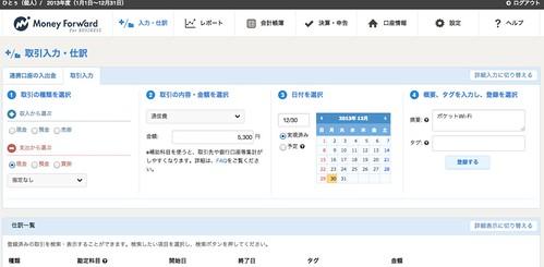 マネーフォワード For BUSINESS - 青色申告・法人決算