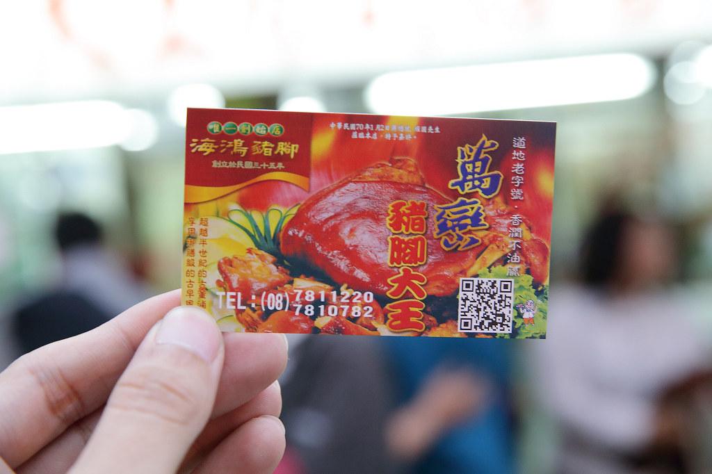 20140204屏東-海鴻飯店豬腳 (20)