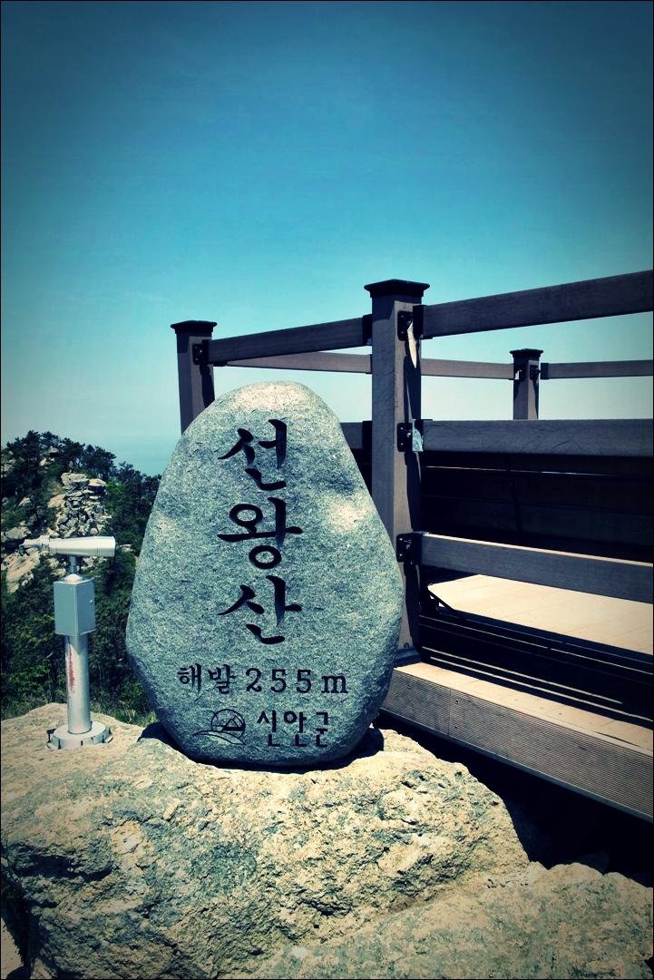 선왕산 정상-'비금도 Bigum Island Shinan'