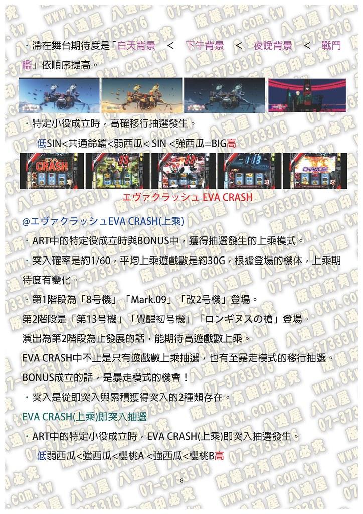 S0272福音戰士・希望之槍 中文版攻略_Page_09