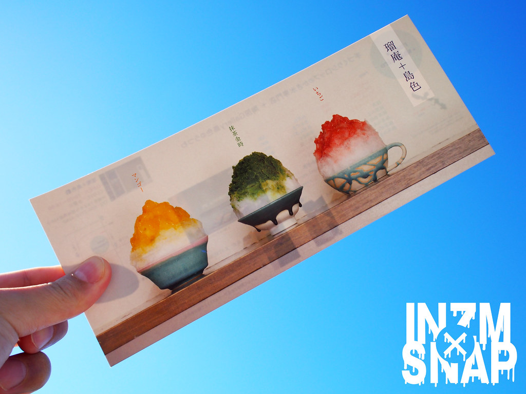 瑠庵(ruan) + 島色(shimairo)