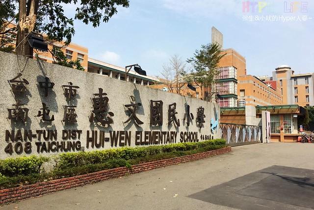 台中惠文國小彩虹跑道 (1)