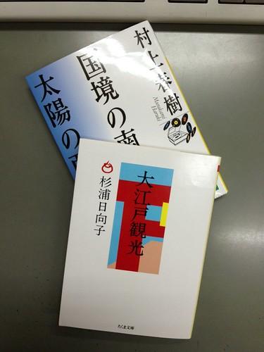 最近買った本など by haruhiko_iyota