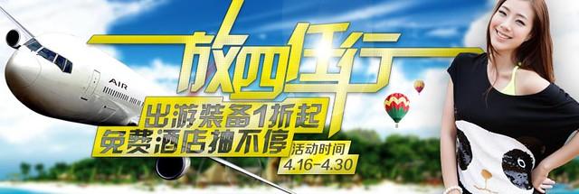 四月出游活动-Banner-790-265