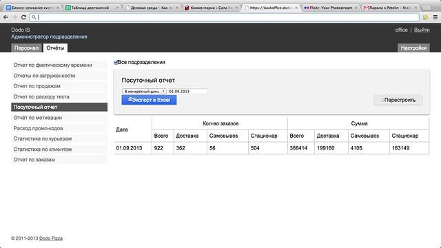 Снимок экрана 2013-09-04 в 21.36.53