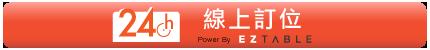 台南大飯店-翡翠廳(歐式自助餐) - EZTABLE 24hr 線上訂位