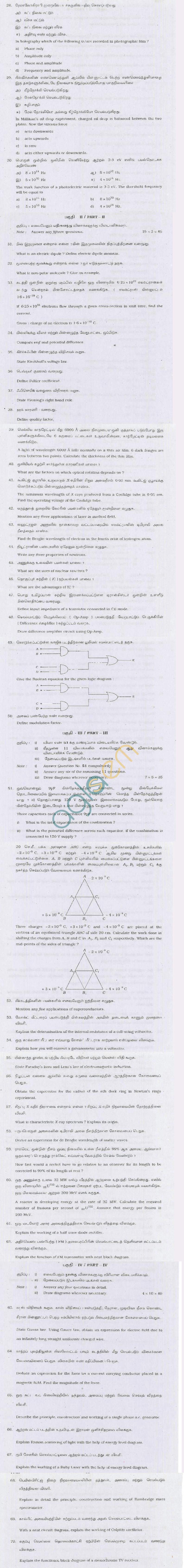 TN Board Higher Secondary (Plus 2)PhysicsQuestion PapersJune 2011