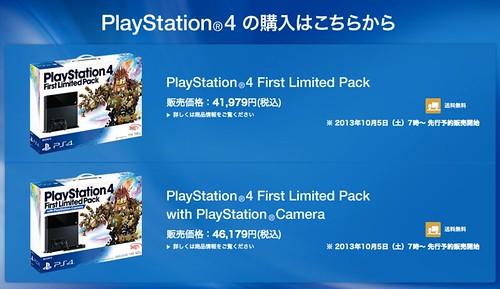 PlayStation(R)4デビューキャンペーン│ プレイステーション(R)4 - ソニーストア
