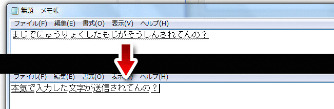 どのソフトでどんな文字を入力しても送信される?