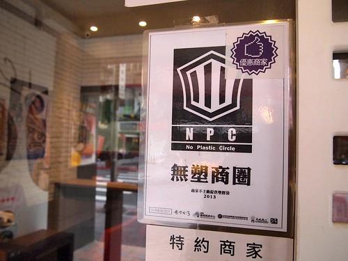 響應無塑商圈的店家在門口或攤位前貼上行動貼紙,攝影:江佩津。